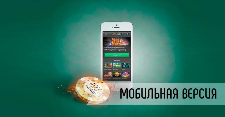 joycasino-mobile2