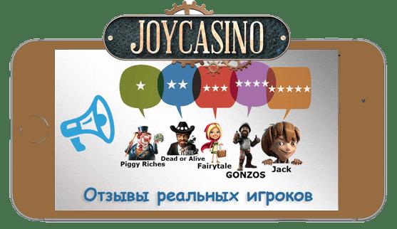 joycasino-otzyvy2