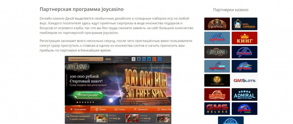 Joycasino - sports betting партнерская программа