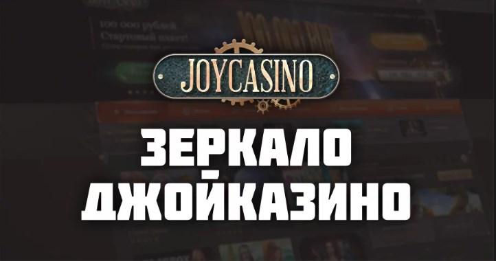 joycasino-zerkalo
