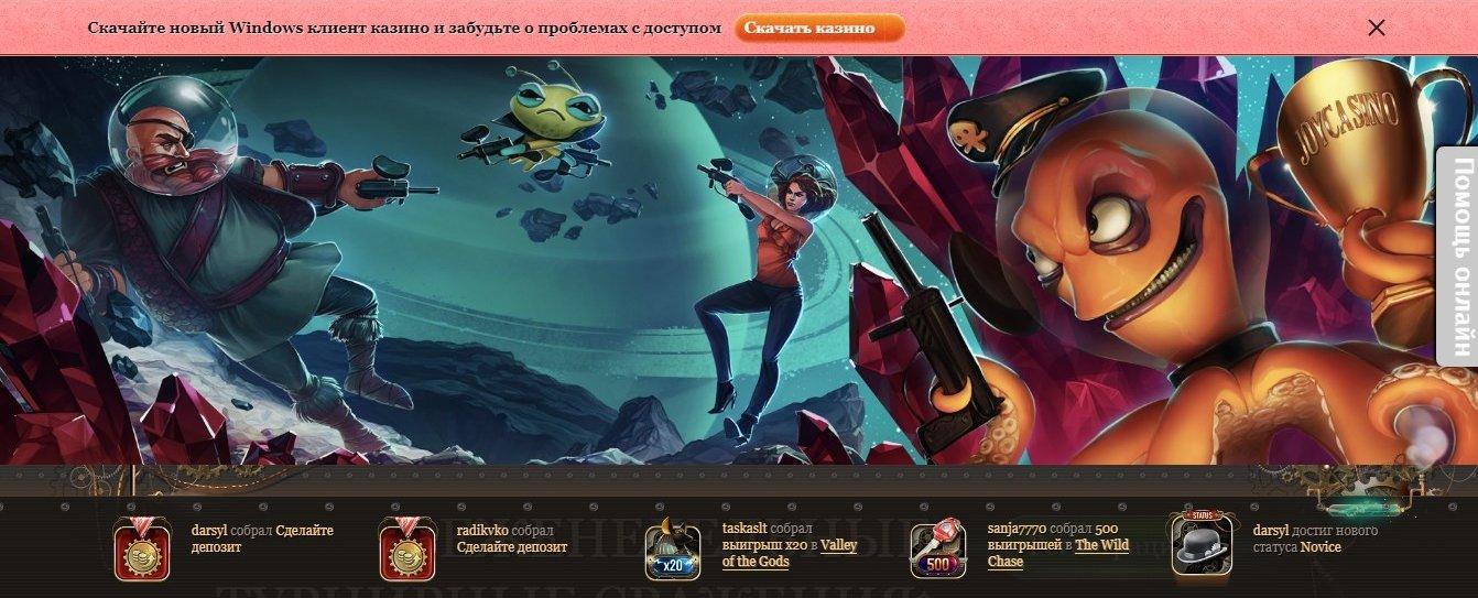 джойказино официальный сайт играть